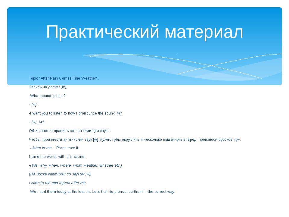 "Topic ""After Rain Comes Fine Weather"". Запись на доске: [w], -What sound is t..."