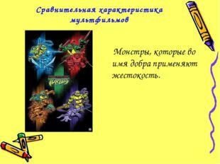 Сравнительная характеристика мультфильмов Монстры, которые во имя добра приме