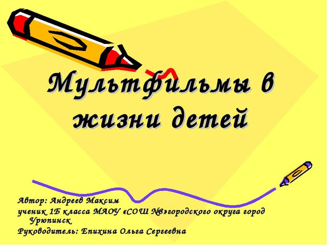 Мультфильмы в жизни детей Автор: Андреев Максим ученик 1Б класса МАОУ «СОШ №8...
