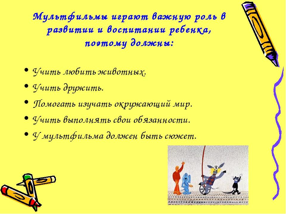 Мультфильмы играют важную роль в развитии и воспитании ребенка, поэтому должн...