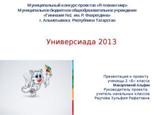 Муниципальный конкурс проектов «Я познаю мир» Муниципальное бюджетное общеобр