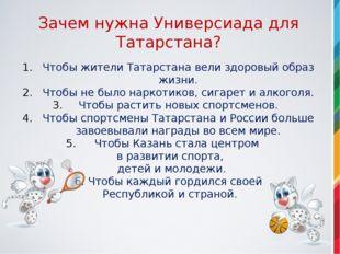 Зачем нужна Универсиада для Татарстана? Чтобы жители Татарстана вели здоровый