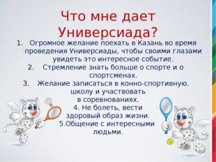Что мне дает Универсиада? Огромное желание поехать в Казань во время проведен