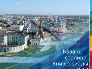 Казань — столица Универсиады 2013