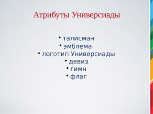 Атрибуты Универсиады талисман эмблема логотип Универсиады девиз гимн флаг