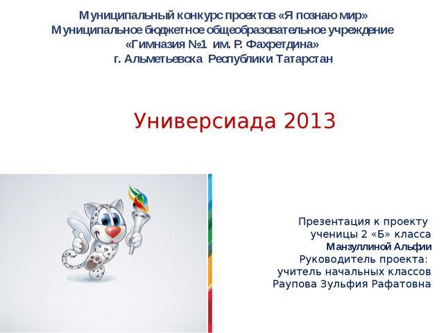 Муниципальный конкурс проектов «Я познаю мир» Муниципальное бюджетное общеобр...