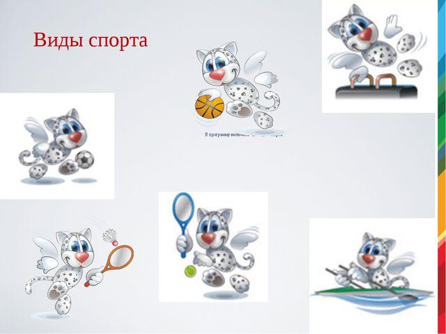 Виды спорта В программу включено 26 видов спорта.