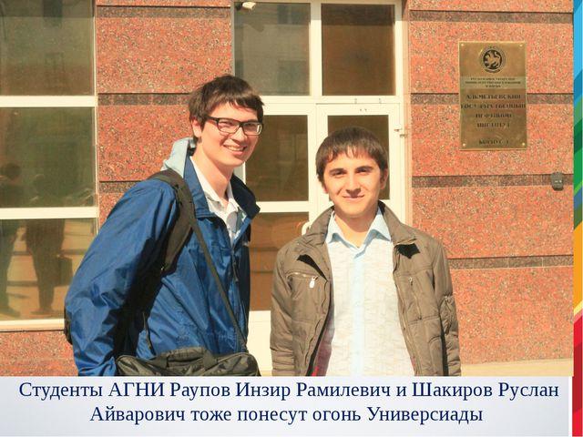 Студенты АГНИ Раупов Инзир Рамилевич и Шакиров Руслан Айварович тоже понесут...