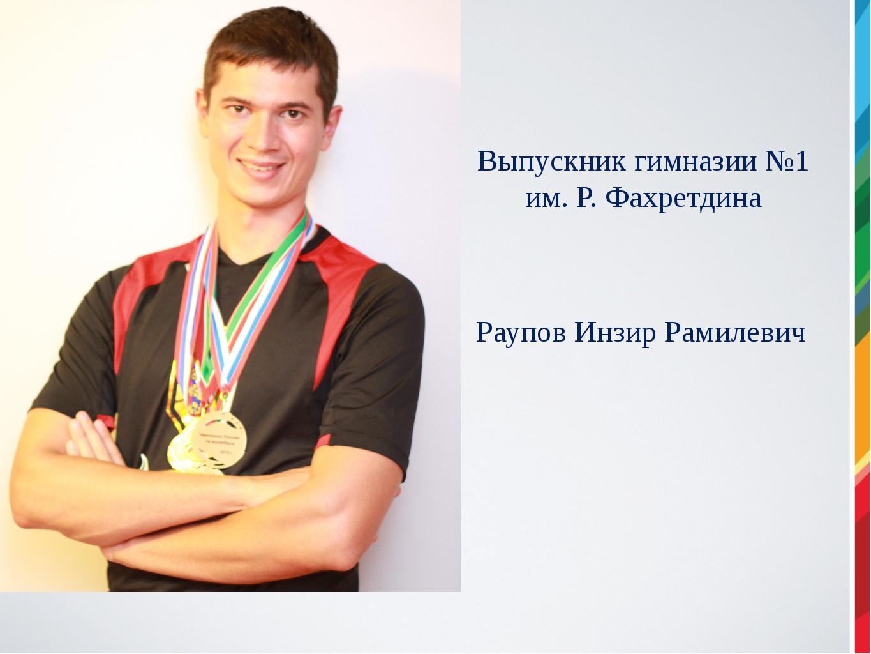 Выпускник гимназии №1 им. Р. Фахретдина Раупов Инзир Рамилевич