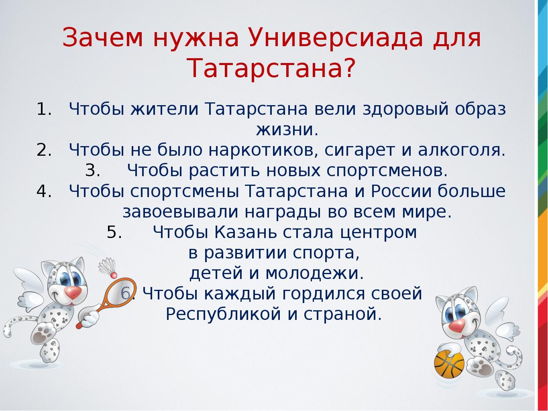 Зачем нужна Универсиада для Татарстана? Чтобы жители Татарстана вели здоровый...