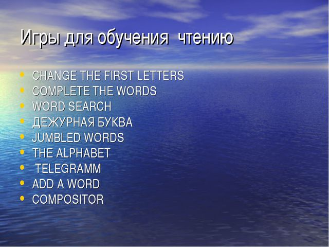 Игры для обучения чтению CHANGE THE FIRST LETTERS COMPLETE THE WORDS WORD SEA...