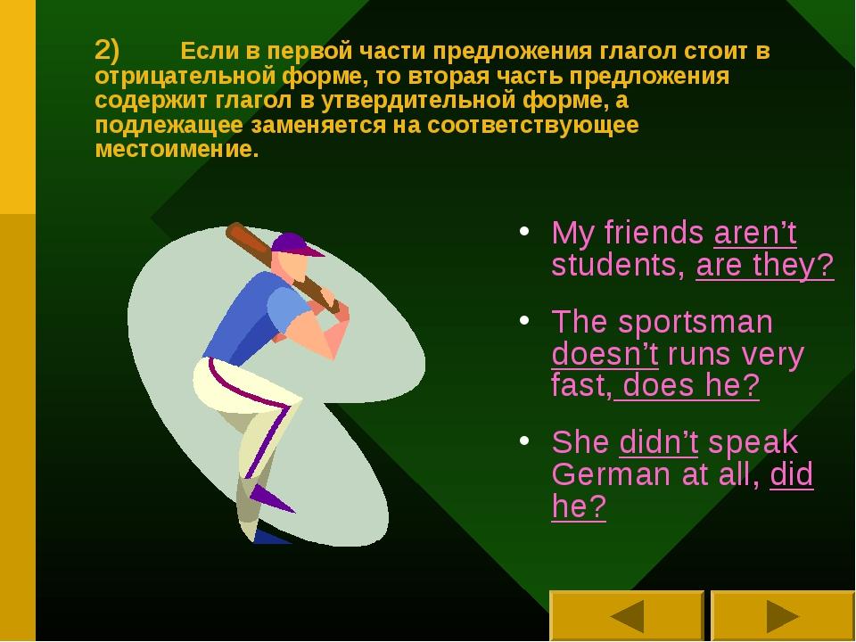 2)Если в первой части предложения глагол стоит в отрицательной форме, то вто...
