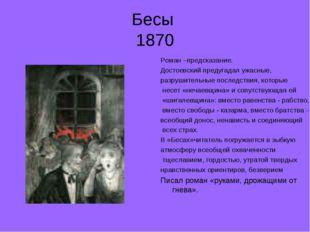 Бесы 1870 Роман –предсказание. Достоевский предугадал ужасные, разрушительные