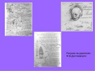 Рисунки на рукописях Ф.М.Достоевского
