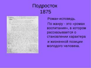 Подросток 1875 Роман-исповедь. По жанру - это «роман воспитания», в котором р