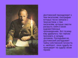 Достоевский принадлежит к тем писателям, биография которых тесно связана с т
