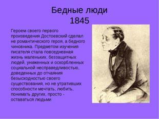 Бедные люди 1845 Героем своего первого произведения Достоевский сделал не ром