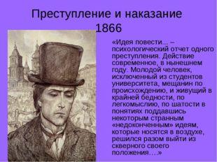 Преступление и наказание 1866 «Идея повести... – психологический отчет одного
