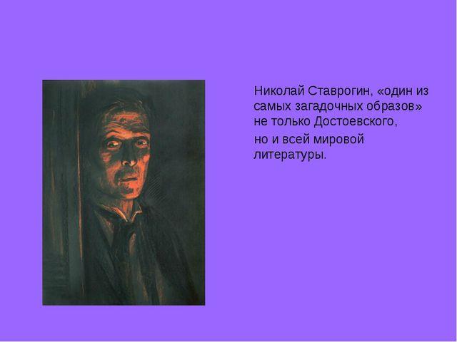 Николай Ставрогин, «один из самых загадочных образов» не только Достоевского...