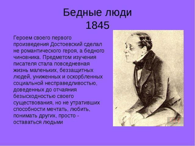 Бедные люди 1845 Героем своего первого произведения Достоевский сделал не ром...