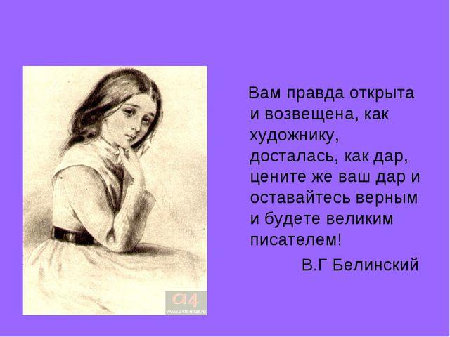 Вам правда открыта и возвещена, как художнику, досталась, как дар, цените же...