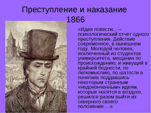 Преступление и наказание 1866 «Идея повести... – психологический отчет одного...