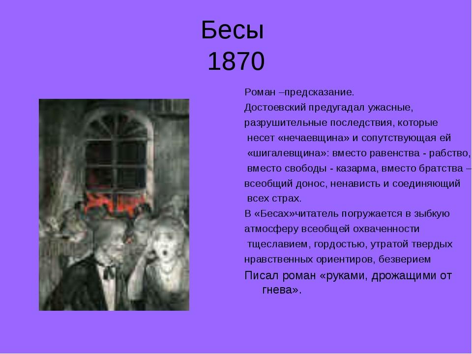 Бесы 1870 Роман –предсказание. Достоевский предугадал ужасные, разрушительные...