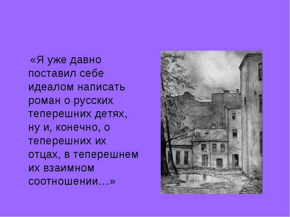«Я уже давно поставил себе идеалом написать роман о русских теперешних детях...