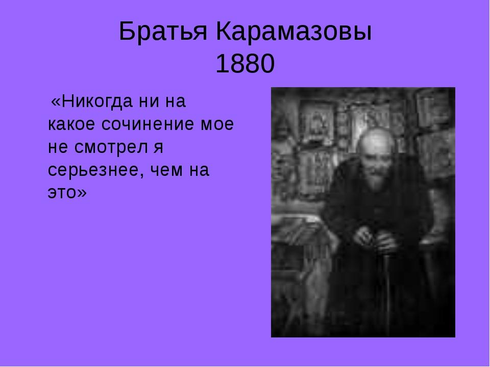 Братья Карамазовы 1880 «Никогда ни на какое сочинение мое не смотрел я серьез...