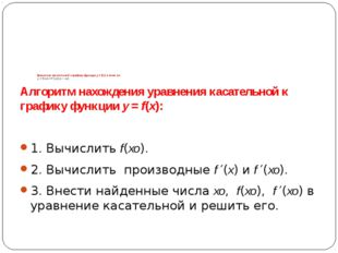 Уравнение касательной к графику функцииy=f(x) в точкеxо: y=f(xо) +f