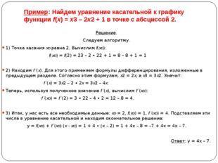 Пример: Найдем уравнение касательной к графику функцииf(x) =x3– 2x2+ 1 в