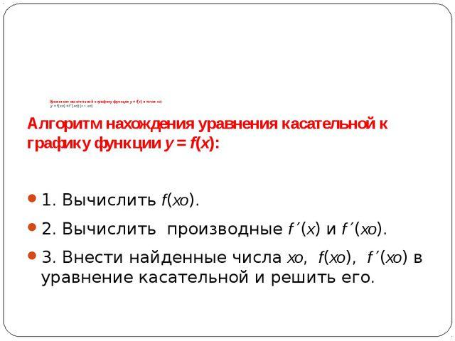 Уравнение касательной к графику функцииy=f(x) в точкеxо: y=f(xо) +f...