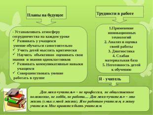 - Устанавливать атмосферу сотрудничества на каждом уроке Развивать у учащихс