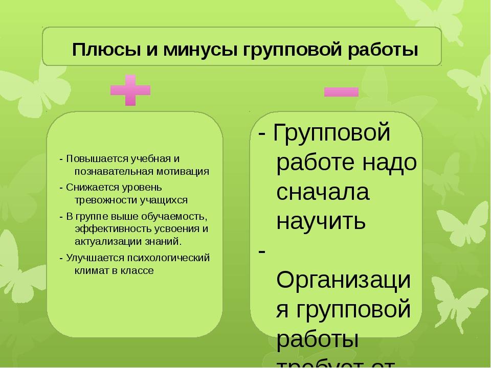Плюсы и минусы групповой работы - Повышается учебная и познавательная мотива...