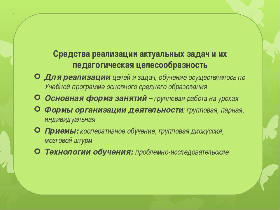 Средства реализации актуальных задач и их педагогическая целесообразность Дл...