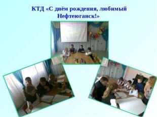 КТД «С днём рождения, любимый Нефтеюганск!»