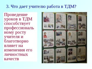 3. Что дает учителю работа в ТДМ? Проведение уроков в ТДМ способствует профес