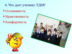 4. Что дает ученику ТДМ? Осознанность Нравственность Комфортность