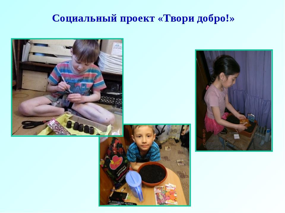 Социальный проект «Твори добро!»