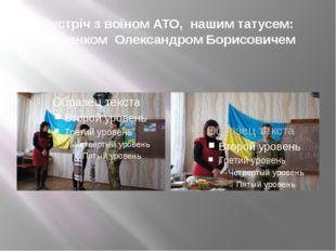 Зустріч з воїном АТО, нашим татусем: Ліщенком Олександром Борисовичем