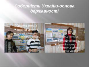 Соборність України-основа державності