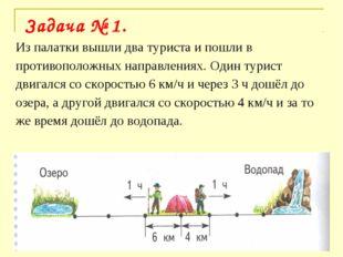 * Из палатки вышли два туриста и пошли в противоположных направлениях. Один т