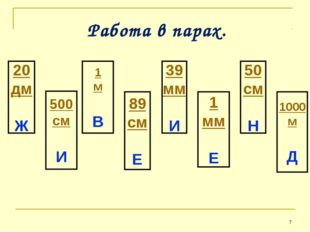 * Работа в парах. 20 дм Ж 500 см И 1 м В 89 см Е 39 мм И 1 мм Е 50 см Н 1000