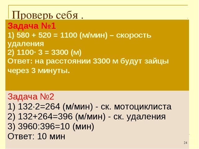 Проверь себя . * Задача №1 1) 580 + 520 = 1100 (м/мин) – скорость удаления 2)...