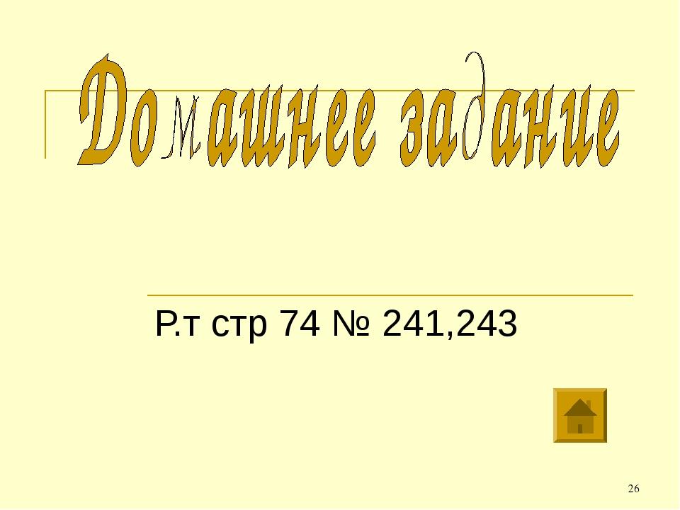 Р.т стр 74 № 241,243 *