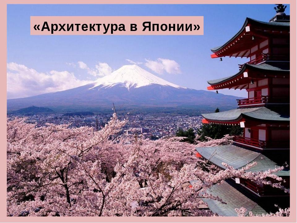 «Архитектура в Японии»