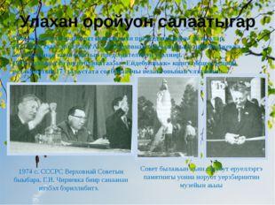 Улахан оройуон салаатыгар 1974 с. СССРС Верховнай Советын быыбара. Г.И. Чиряе