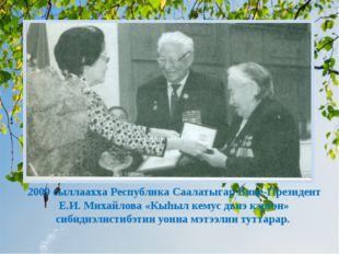 2009 сыллаахха Республика Саалатыгар Вице-Президент Е.И. Михайлова «Кыhыл кем