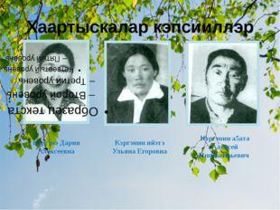 Хаартыскалар кэпсииллэр Кэргэнэ Дария Алексеевна Кэргэнин ийэтэ Ульяна Егоров