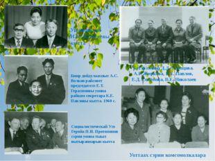 Уп министрэ И.Н. Алексеевы кытта Биир дойдулаахпыт А.С. Волков райсовет предс